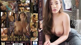 ADN-075 若妻の揺れる乳房