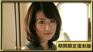 【舞ワイフ】No.204|葉山律子(小向まな美)  RITSUKO HAYAMA  30歳  (期間限定復刻版・2016) - 1