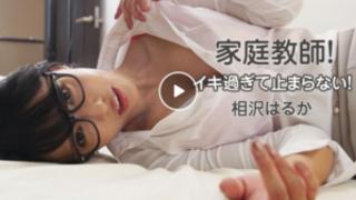 【VR】家庭教師!イキ過ぎて止まらない!-4K