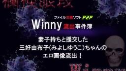 Winny流出事件簿 妻子持ちと援交した三好由布子のエロ画像流出!