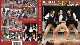 NFDM-250 地味な女子校生のネチネチとした小便いじめ
