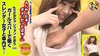 300MAAN-011 ガールズバーで働く女の子にインタビュー!さおり(22)