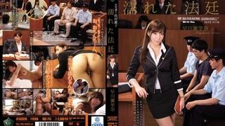 RBD-743 女弁護士牧村麗子 濡れた法廷 早川瀬里奈