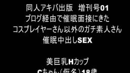メンヘラJrコスプレイヤー【素人ヤバ交尾】 どデカ乳Hカップ