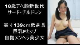実寸139cmミニマムFカップ18歳【恋愛暗示】性処理ドM玩具改造記録①