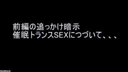 清純あがり症18歳【恋愛暗示洗脳】 タンツボ性処理M育成SEX記録その②