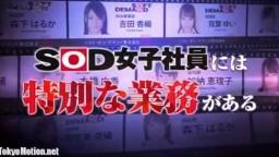 SOD女子社員 野球拳 制作部 田口玲奈