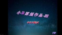 小B原創-中日大戰2女