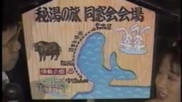 【テレビ】秘湯の旅 ファイナルSP